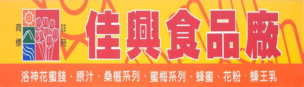jiashing_banner