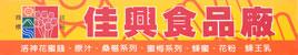 佳興食品廠(台東洛神花專家)